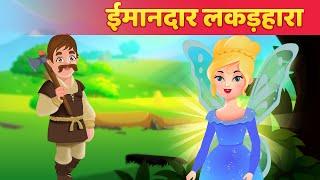 Truthful Woodcutter Story | ईमानदार लकड़हारा | हिंदी कहानी | Panchatantra Story & Hindi Fairy Tales