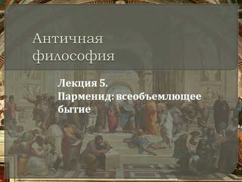 Лекция 5. Парменид: всеобъемлющее бытие