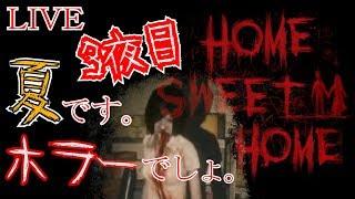 【ホラー】シカとペコとHome Sweet Home #3【2人実況】