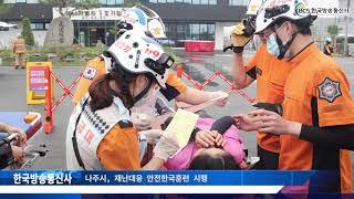 나주시, 재난대응 안전한국훈련 시행