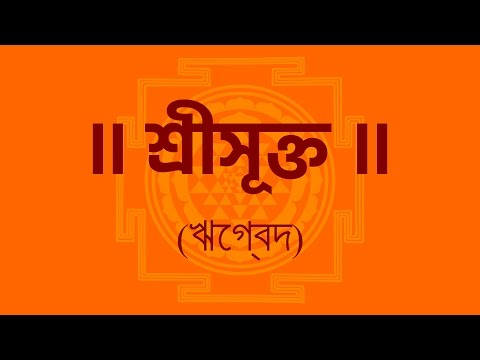 শ্রীসূক্ত  (Sri Suktam With Bengali Lyrics) Easy Recitation Series