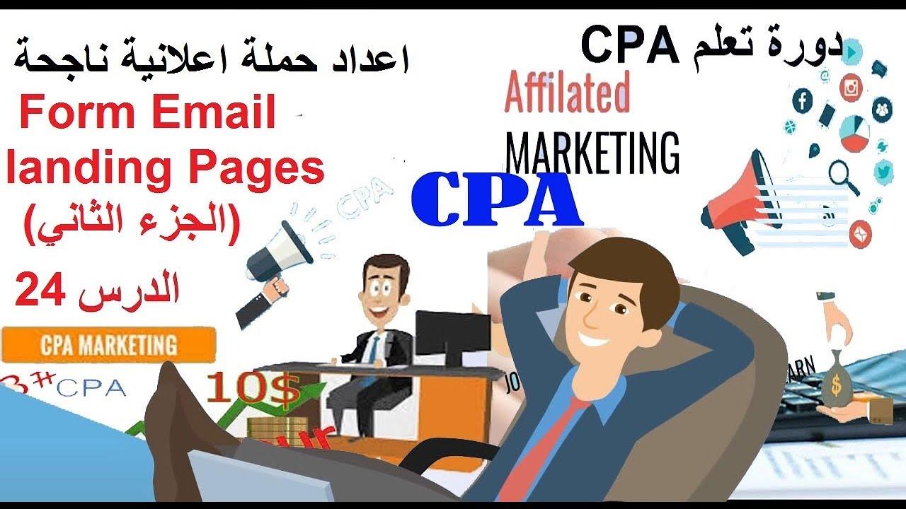 الدرس(24) دورة cpa (الجزء الثاني)  اعداد حملة اعلانية ناجحة Form Email landing Pages