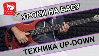 Урок игры на басу: Техника Up Down