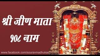 Shri Jeen Mata 108 Naam By Saurav-Madhukar   Jai Jeen Mata (Full Song- 2015)