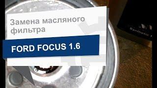 Замена масляного фильтра Ford 1714387 на Ford Focus