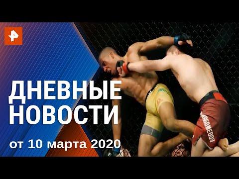 Дневные новости РЕН-ТВ. От 10.03.2020