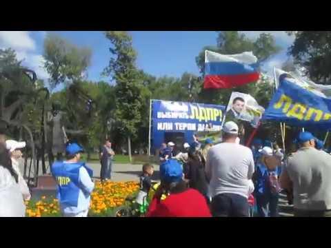 Митинг в Самаре 18 .08.18 организатор ЛДПР поддержка КПРФ против пенсионной реформы
