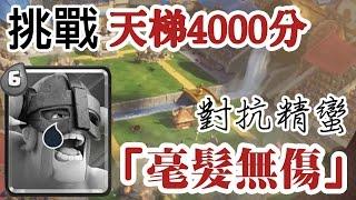 皇室戰爭解說-挑戰讓精銳野蠻人碰不到!「零損傷」10階四千分傳奇競技場|飛桶挑戰 CLASH ROYALE| To achieve 100% defense at level10