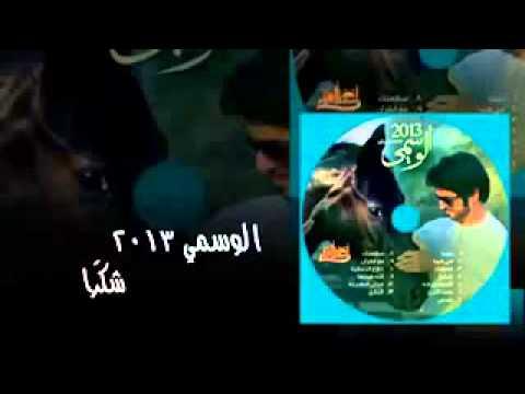 أنشوده شكراً يا ربي - الوسمي - ألبوم الوسمي 2013