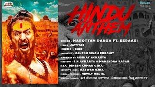 Hindu Anthem | Pukarti Maa Bharti | Hindi Song 2017