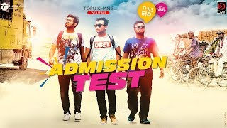 ADMISSION TEST | Epi - 01 | Jovan | Toya | Tamim | Zaki | Topu Khan | Bangla Eid Natok 2017 thumbnail