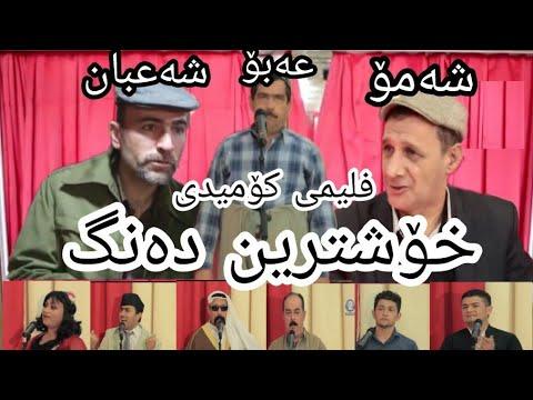 Download فلیمی کۆمیدی کوردی خۆشترین دەنگ، عەبۆ و شەعبان و شەمۆ، flimy comedy kurdi xoshtrin dang کەم بینراو