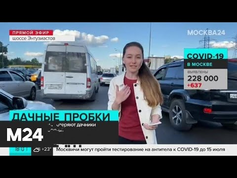 Движение на вылетных магистралях Москвы затруднено - Москва 24