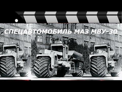 УНИКАЛЬНЫЕ РАЗРАБОТКИ СССР: МАЗ МВУ-30