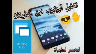 فتح العديد من النوافذ علي هاتفك باستخدام برنامج floating apps screenshot 3