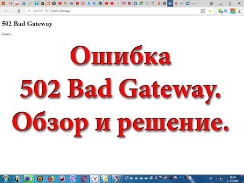 Что означает ошибка 502 Bad Gateway dummy?