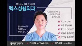 콧볼축소추천 비용 강남 잘하는병원 바로 렉스!
