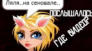 Аватария/Послышалось№5 / ГДЕ ВИДЕО!?