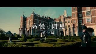 『高慢と偏見とゾンビ』 予告編 リリージェームズ 検索動画 30