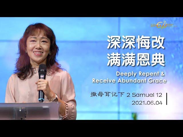 GA611 晨祷 撒母耳记下 第12章 2Samuel Chapter 12 郑晓颖牧师  Rev Sarah Chang 20210604