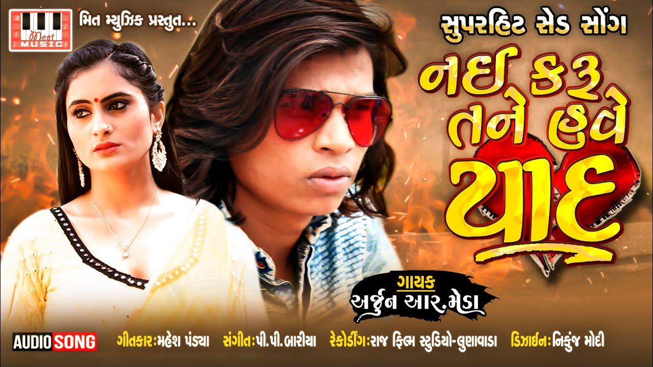 ARJUN R MEDA | Nahi Karu Tane Have Yaad | Mahesh Pandya | P P Bariya | Arjun R Meda New Song 2020