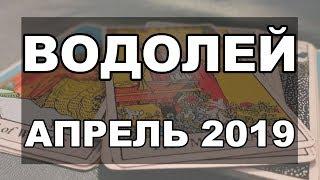 ВОДОЛЕЙ ТАРО ПРОГНОЗ ГОРОСКОП НА АПРЕЛЬ 2019 ГОДА Alfard Swords
