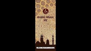 ACM Арабская Клубная Музыка(Группа ACM [Арабская Клубная Музыка] была создана 20 марта 2015 года и по мнению многих она является самой красив..., 2016-04-24T15:57:40.000Z)