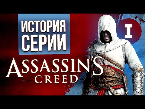 История серии Assassins Creed. Часть первая. Вспомним всё.