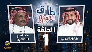 برنامج طارق شو الموسم الثالث الحلقة 1 - ضيف الحلقة صالح التويجري (الصلحي)