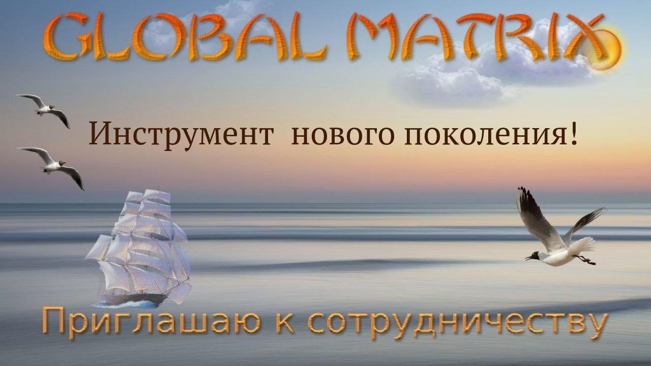 GLOBAL MATRIX - Инструмент нового поколения. Маркетинг.