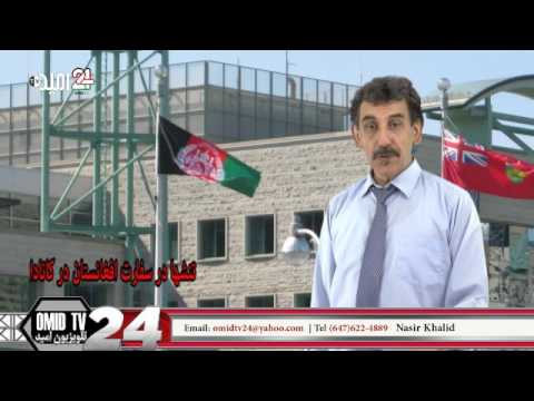 تنشهای داخل کشور اکنون در سفارت افغانستان در کانادا