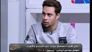 مع الشعب مع احمد المغربل  ولقاء مع متخصصين بالسوشيال ميديا وتأثيرها علي المجتمع 19-2-2018