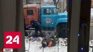 Пьяные и смешные: коммунальщиков в Орле сняли на видео
