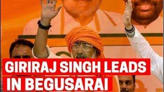 Lok Sabha Elections Result 2019: Giriraj Singh leads in Begusarai