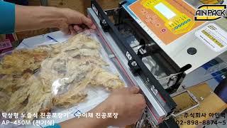 (주)아인팩ㆍ건어물 구이채 진공포장ㆍ노즐식 진공포장기ㆍ…