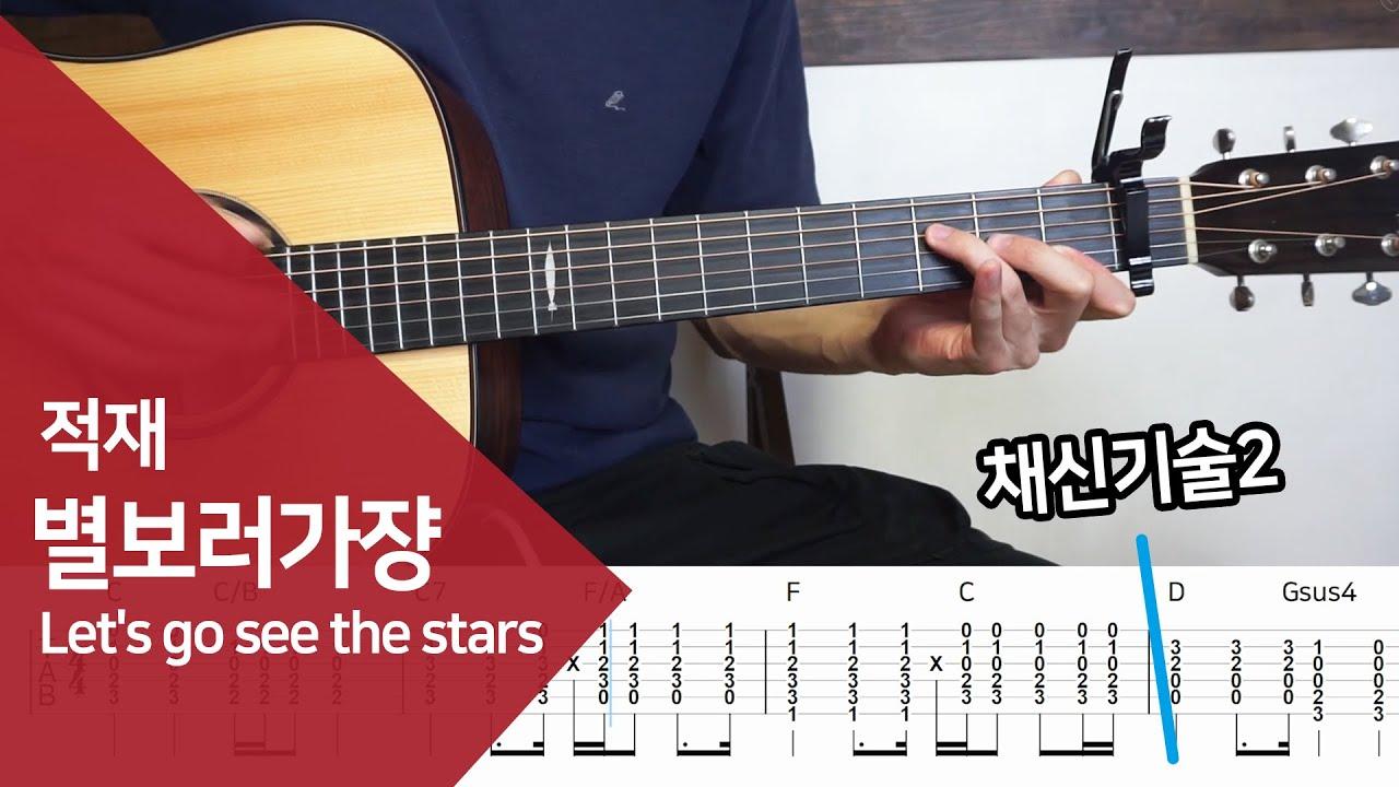 (공식 고백곡) 적재 - 별보러가자 : 기타 코드 연주랑 악보 (통단기 그나마 쉬운버전)