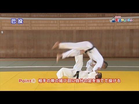 【巴投】柔道チャンネル/少年よ!技をみがけ!~柔道上達への道~