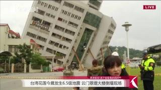 Live正在直播:台湾花莲今晨地震 致多人伤亡多处建筑物倒塌倾斜