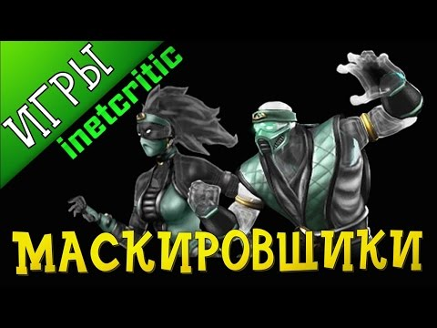 Mortal Kombat - Хамелеон и Камелеона[история персонажей]
