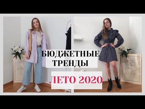 ПОКУПКИ С SHEIN. БЮДЖЕТНЫЕ ТРЕНДЫ ВЕСНА-ЛЕТО 2020. ПОКУПКИ ОДЕЖДЫ НА ЛЕТО 2020. РАСПАКОВКА SHEIN