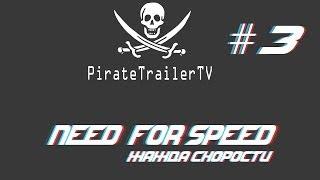 Жажда скорости [PirateTrailer]
