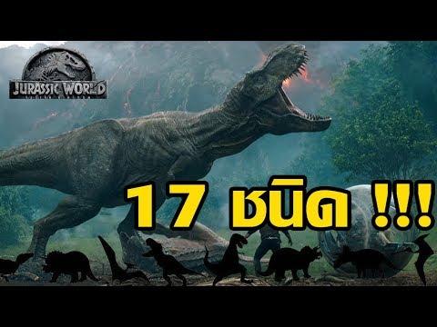 ไดโนเสาร์ 17 ชนิดที่จะปรากฏตัวใน Jurassic World: Fallen Kingdom !!!