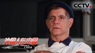 《外国人在中国》 5月12日节目预告| CCTV中文国际