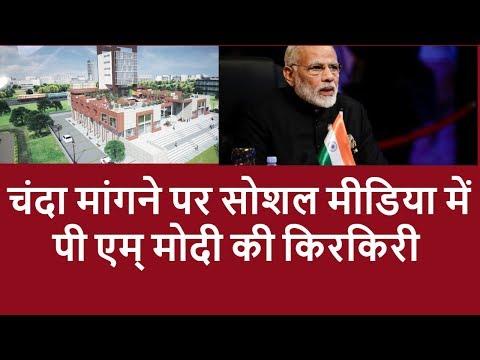 PM Modi Troll Badly At Social Media On His Face Book Post | सोशल मीडिया पर मोदी का उड़ा मज़ाक