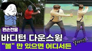 [골프레슨]  ✨  하체로 시작하는 다운스윙 / 스쿼트…