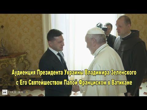 Аудиенция Президента Украины Владимира Зеленского с Его Святейшеством Папой Франциском в Ватикане