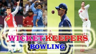 Wicket Keeper Bowling Unseen, Gilchrist, Dravid, Mathew Wade, MS Dhoni