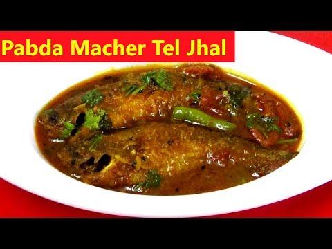 বাঙালির �তিহ�যবাহী পাবদা মাছের তেল �াল/Pabda Macher Tel Jhal/Traditional Fish Recipes: