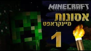 אסונות מיינקראפט   פרק 1 - צונאמי