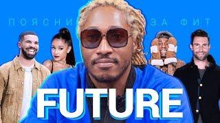 Поясни за фит   FUTURE о совместках с Drake, Lil Wayne, Maroon 5, Ariana Grande и еще 6 коллабах